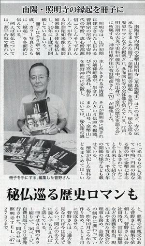 8月10日米沢新聞